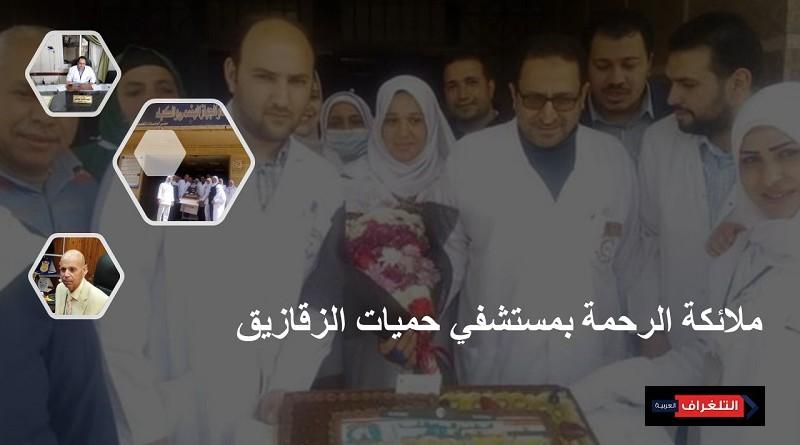 صحة الشرقية: قيادة الجيش الثاني الميداني تكرم ملائكة الرحمة بمستشفي حميات الزقازيق