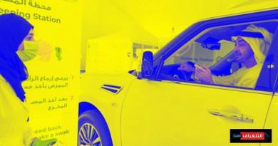 الإمارات تطلق أول مركز لفحص كوفيد-19 من السيارة