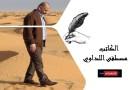 مصطفى اللداوي يكتب: بين يدي لقاء الفصائل الفلسطينية في القاهرة