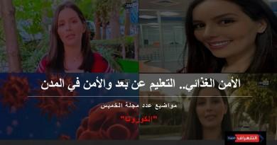 """بالفيديو : الأمن الغذائي.. التعليم عن بعد والأمن في المدن مواضيع عدد مجلة الخميس الخاص ب""""الكورونا"""""""
