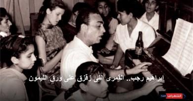 إبراهيم رجب.. القمرى اللى زقزق على ورق الليمون