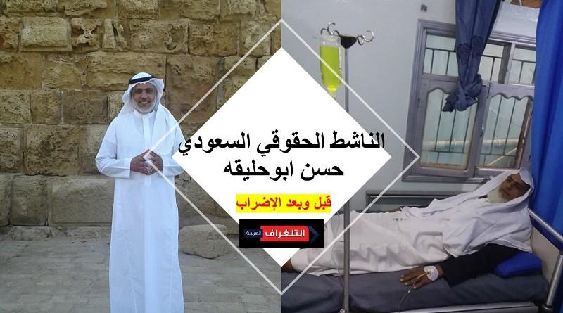 ناشط سعودي يواصل الإضراب عن الطعام تضامنا مع ما يعانية اليمن من عدوان وتجويع وحصار