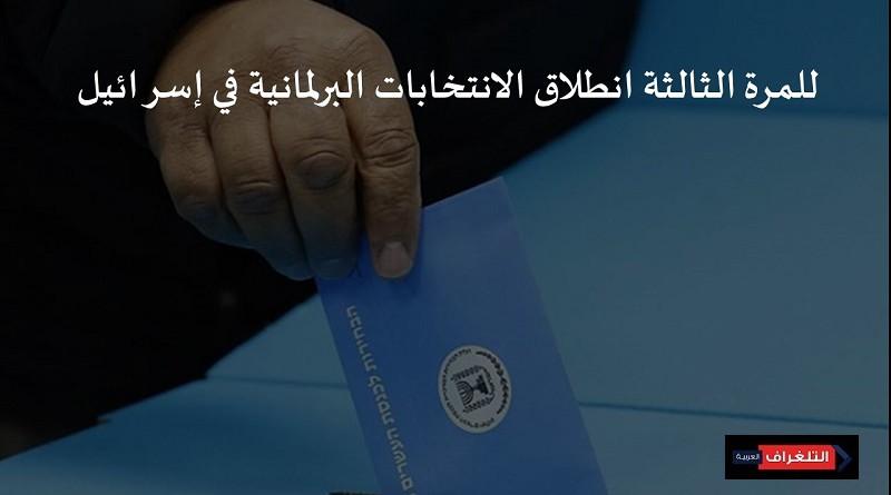 انطلاق الانتخابات البرلمانية في إسرائيل للمرة الثالثة
