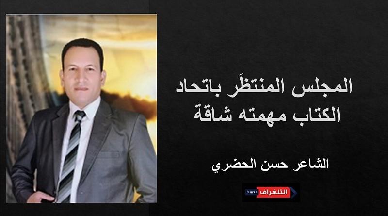 """حسن الحضري ل""""التلغراف"""": المجلس المنتظَر باتحاد الكتاب مهمته شاقة وعليه تنفيذها"""