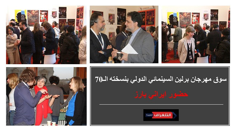 حضور ايراني بارز في سوق مهرجان برلين السينمائي الدولي بنسخته الـ70