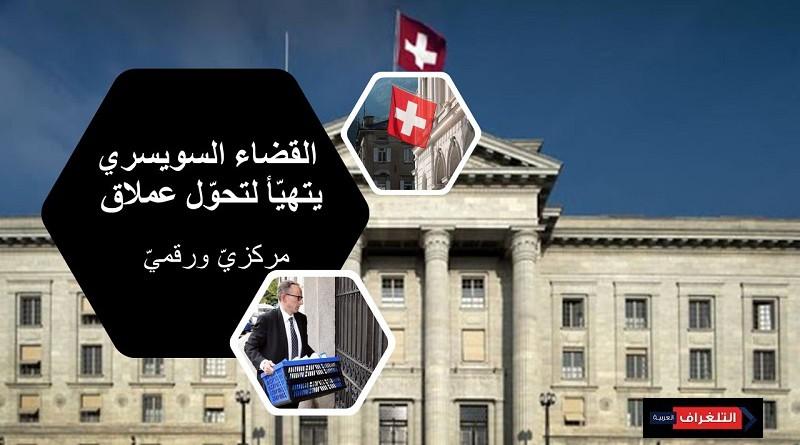 """القضاء السويسري يتهيّأ لتحوّل عملاق """"مركزيّ ورقميّ"""""""