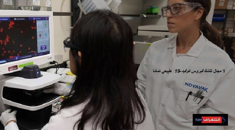 فيروس كوفيد-19 طبيعي تمامًا وليس مصنعًا داخل المختبر