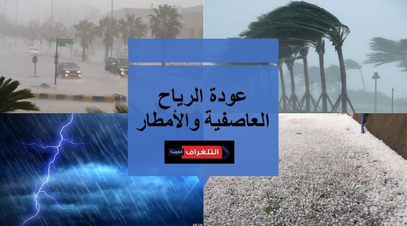 طقس الجمعة: عودة الرياح العاصفية والأمطار.. وخطر السيول يهدد مناطق جديدة