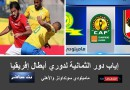 ماميلودي سونداونز والأهلي دوري أبطال أفريقيا