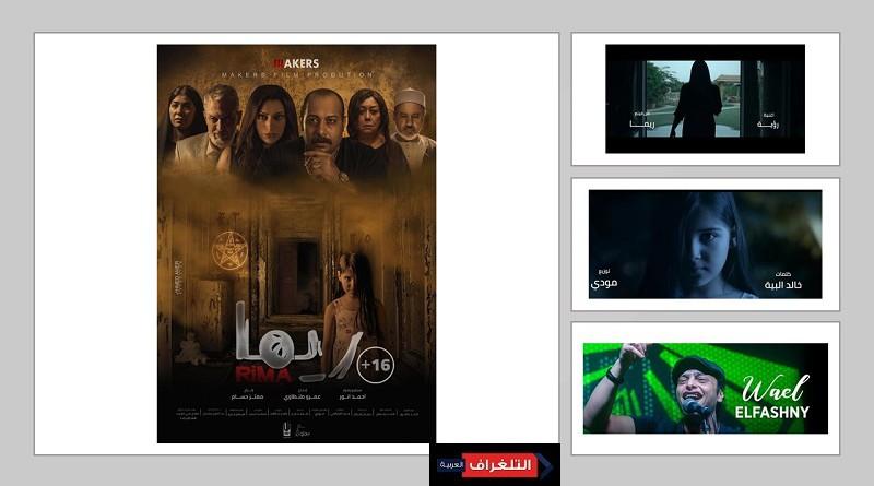 """بالفيديو.. طرح الاغنية الدعائية لفيلم """"ريما"""" بصوت وائل الفشني"""