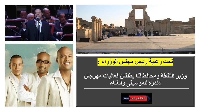 وزير الثقافة ومحافظ قنا يطلقان فعاليات مهرجان دندرة للموسيقى والغناء