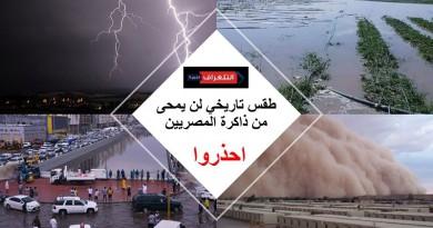 طقس التلغراف : حالة جوية قوية لم تشهدها مصر منذ سنين