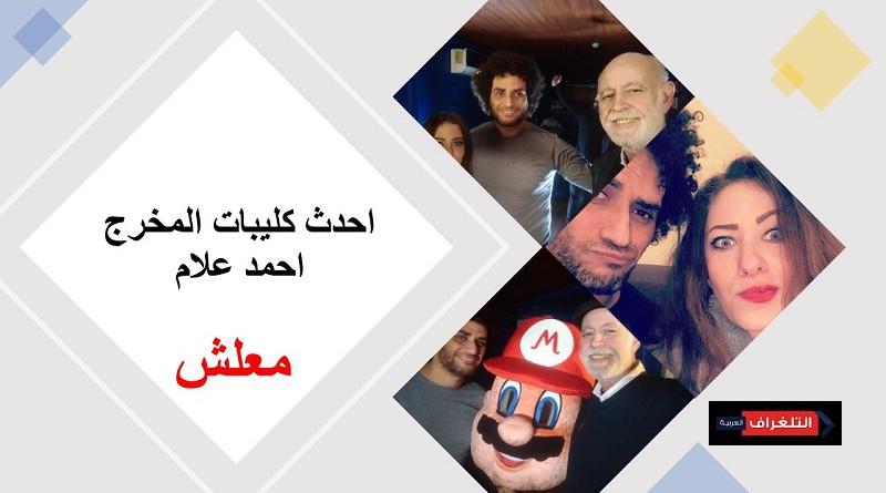 """احمد علام ينتهي من تصوير كليب """"معلش"""""""