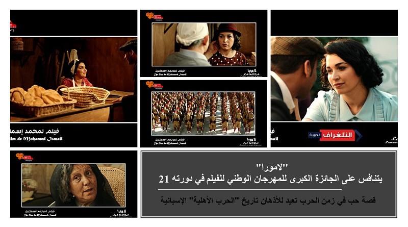 محمد إسماعيل يعرض فيلمه السابع بالمهرجان الوطني للفيلم بطنجة