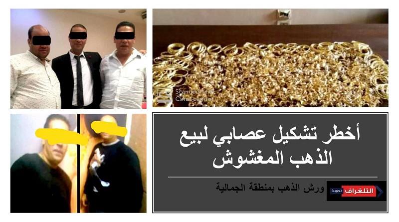 تفاصيل أخطر تشكيل عصابي لبيع الذهب المغشوش بالقاهرة الكبرى