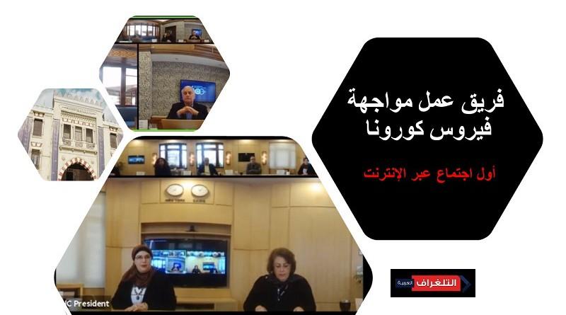 أول اجتماع عبر الإنترنت مع مجتمع الجامعة الأمريكية بالقاهرة