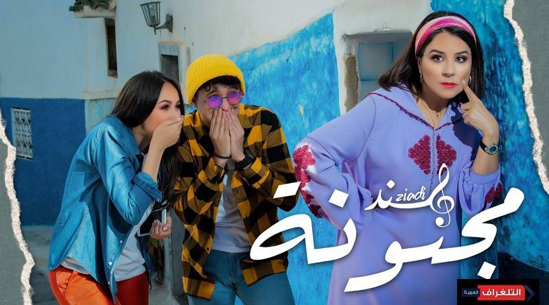 """هند زيادي وزهير بهاوي يجتمعان في """"مجنونة"""""""