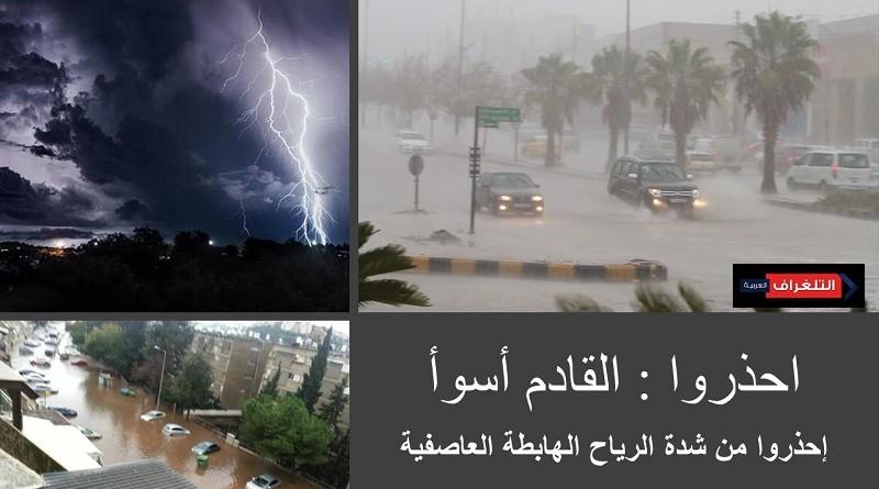 متابعة لطقس اليوم : القادم أسوأ