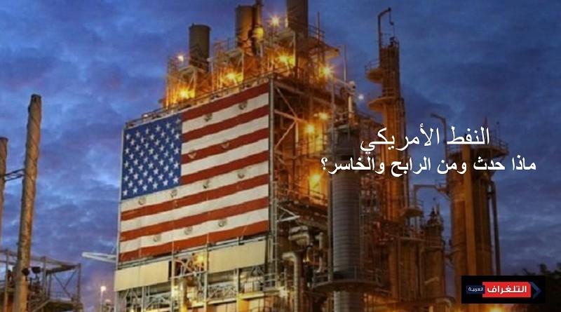 النفط الأمريكي لوجه الله .... ماذا حدث ومن الرابح والخاسر؟