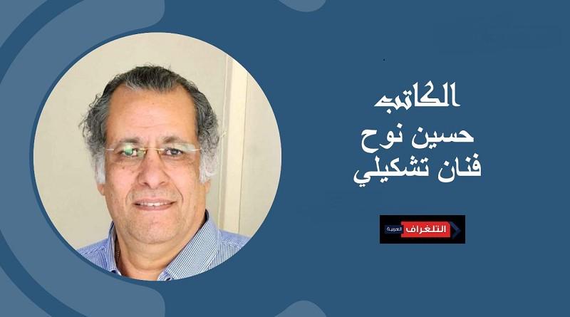 حسين نوح