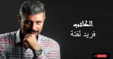 فريد لفتة يكتب: سؤال بري (3)