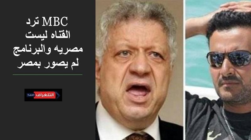 MBC مصر تتصدي لمرتضي منصور ضد برنامج رامز القناه ليست مصريه والبرنامج لم يصور بمصر
