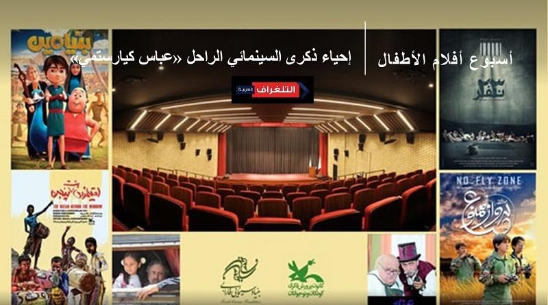 الفارابي السينمائية والتنمية الفكرية للأطفال واليافعين يُقيمان «أسبوع أفلام الأطفال»