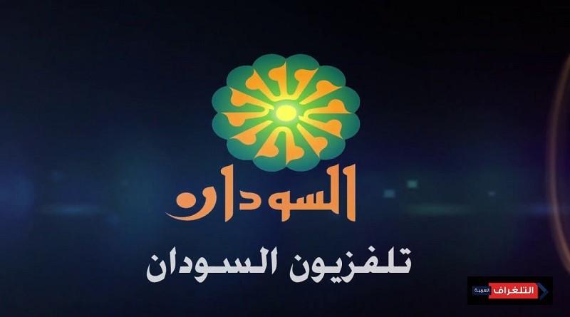 تلفزيون السودان يعتذر عن بث أذان المغرب قبل 10 دقائق من موعد الإفطار