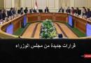 عاجل.. 7 قرارات جديدة من مجلس الوزراء