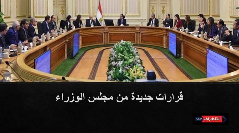 قرارات جديدة من مجلس الوزراء