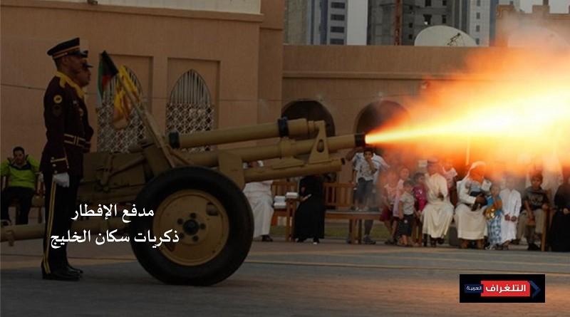 كورونا يحرم سكان الخليج من ذاكرتهم الرمضانية مع مدفع الإفطار