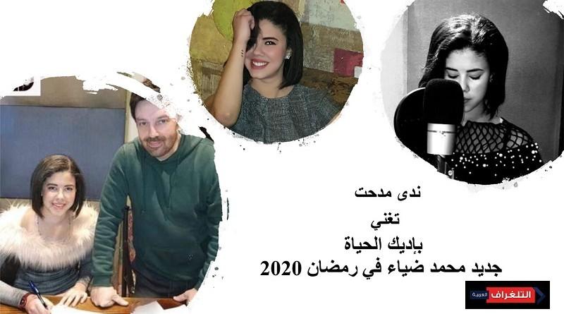 بإديك الحياة.. جديد محمد ضياء في رمضان 2020