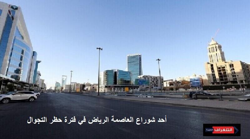 تسجيل 5 حالات وفاة و165 إصابة جديدة بكورونا في السعودية