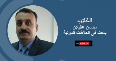 محسن عقيلان يكتب: مفاجآت النظام الدولي الجديد