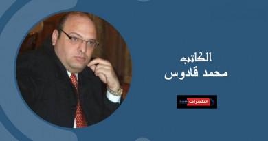 محمد قادوس يكتب: خلاف وليس اختلاف