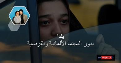 عرض فيلم «يلدا» الايراني في دور سينما ألمانيا وفرنسا