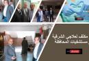 مرور مكثف لعلاجي الشرقية على مستشفيات المحافظة