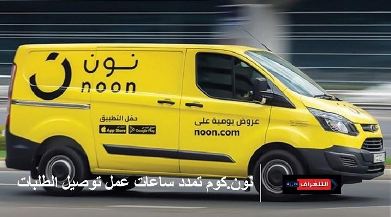 نون.كوم تمدد ساعات عمل توصيل الطلبات وتشيد بسرعة استجابة الحكومة المصرية