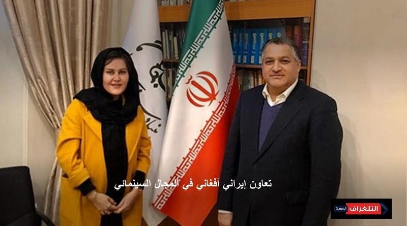 تعاون إيراني أفغاني في المجال السينمائي