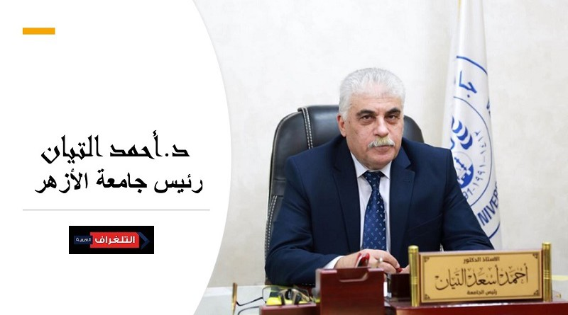 رئيس جامعة الأزهر يوجه كلمة للعاملين بالجامعة