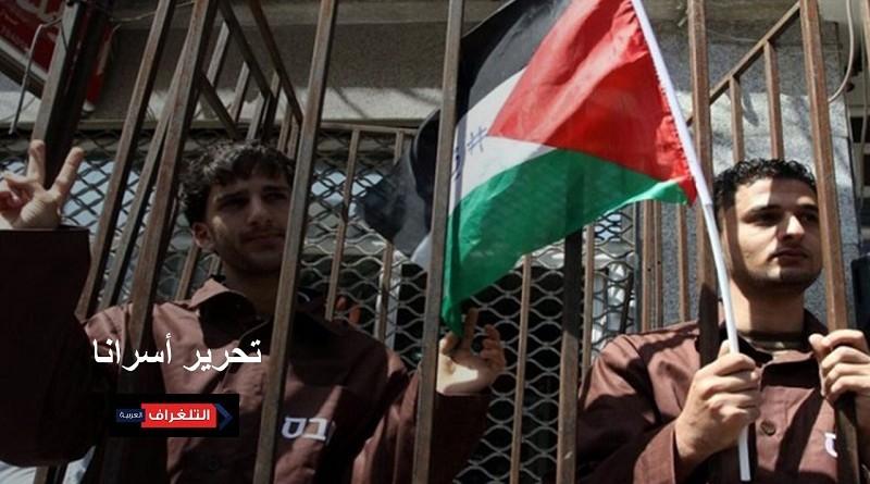 العربية الفلسطينية تدعو إلى تحرير الأسرى الفلسطينيين