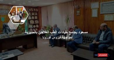 وكيل وزارة الصحة بالشرقية يجتمع بقيادات الطب العلاجي بالمديرية