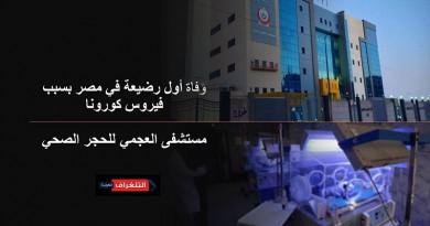 وفاة طفلة بعد ولادتها بشكل غير مكتمل من أم مصابة بكورونا بمصر