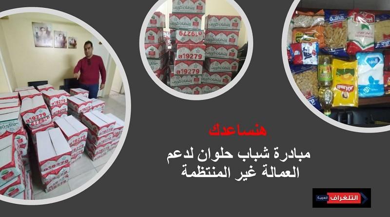 """شباب حلوان يطلق مبادرة """" هنساعدك """" لدعم العمالة غير المنتظمة بـ 5 الاف كرتونة غذائية"""
