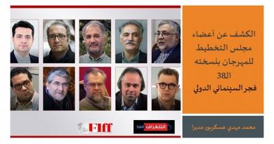 محمد مهدي عسكربور مديرا لمهرجان فجر السينمائي الدولي الـ38