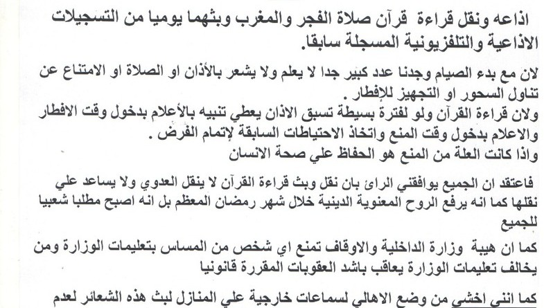 """نأئب مصري يطالب وزير الأوقاف باعاده اذاعه القران بالمساجد """"لا نشعر برمضان"""""""