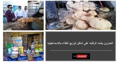 الحارون يشدد الرقابه على أماكن توزيع الغذاء بالاسماعيليه
