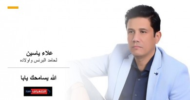 علاء ياسين
