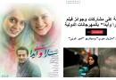 """لمحة على مشاركات وجوائز فيلم """"سارا وآيدا"""" بالمهرجانات الدولية"""