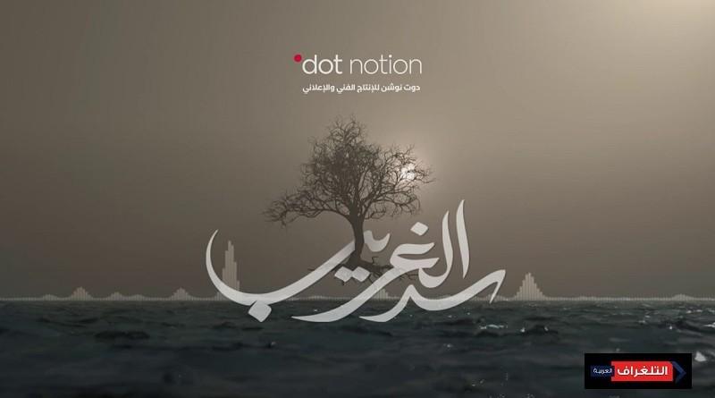 """هل يعيد مسلسل """"سد الغريب"""" للدراما اليمنية ألقها ووهجها ويحقق انتشارا واسعا ؟"""
